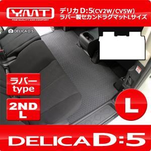 デリカD5 ラバー製セカンドラグマットLサイズ DELICA D:5全グレード対応 YMT製|y-mt