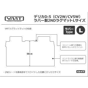 デリカD5 ラバー製セカンドラグマットLサイズ DELICA D:5全グレード対応 YMT製|y-mt|06