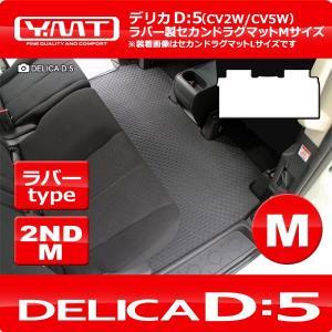 デリカD5 ラバー製セカンドラグマットMサイズ DELICA D:5全グレード対応 YMT製|y-mt