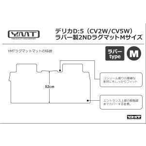 デリカD5 ラバー製セカンドラグマットMサイズ DELICA D:5全グレード対応 YMT製|y-mt|06