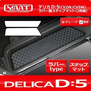 デリカD5 ラバー製ステップマット DELICA D:5全グレード対応 YMT製|y-mt