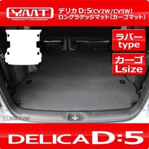 デリカD5 ラバー製ロングラゲッジマット DELICA D:5全グレード対応 YMT製|y-mt