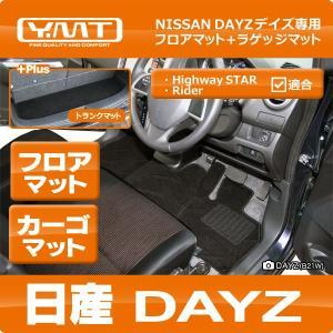 YMT 日産 デイズ DAYZ フロアマット+ラゲッジマット|y-mt