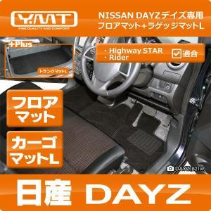 YMT 日産 デイズ DAYZ フロアマット+ラゲッジマットLサイズ|y-mt