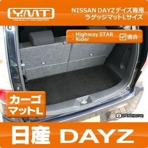 YMT 日産 デイズ DAYZ ラゲッジマットLサイズ(カーゴマットLサイズ)|y-mt