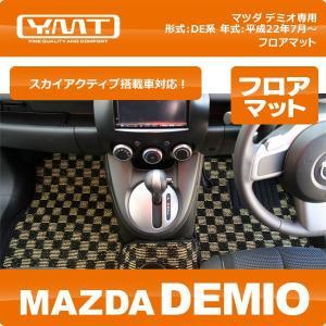 YMTフロアマット DE系デミオ フロアマット|y-mt