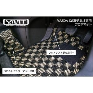 YMTフロアマット DE系デミオ フロアマット|y-mt|02