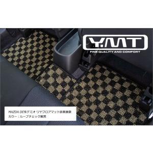 YMTフロアマット DE系デミオ フロアマット|y-mt|03