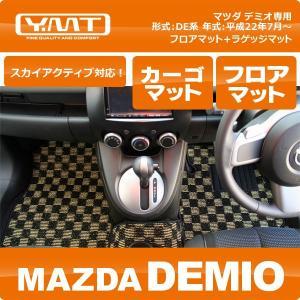 YMTフロアマット DE系デミオ フロアマット+ラゲッジマット(カーゴマット)|y-mt