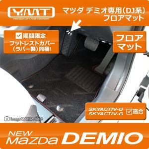 YMT 新型デミオ フロアマット DJ系【期間限定プレゼント付き】|y-mt