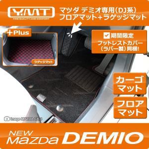 YMT 新型デミオ フロアマット+トランクマット(ラゲッジマット)DJ系【期間限定プレゼント付き】|y-mt