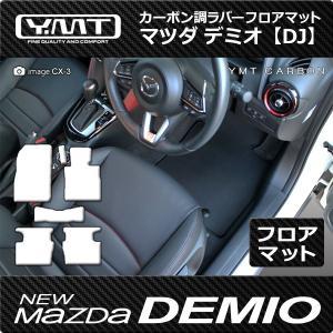 マツダ デミオ フロアマット カーボン調ラバー DJ系DEMIO|y-mt