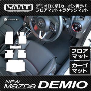 マツダ デミオ フロアマット+ラゲッジマット カーボン調ラバー DJ系DEMIO|y-mt