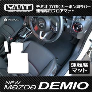 マツダ デミオ 運転席用フロアマット カーボン調ラバー DJ系DEMIO|y-mt