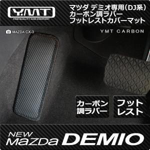 新型デミオ フットレストカバーマット  カーボン調ラバー DJ系デミオ YMTカーボンシリーズ 送料無料|y-mt