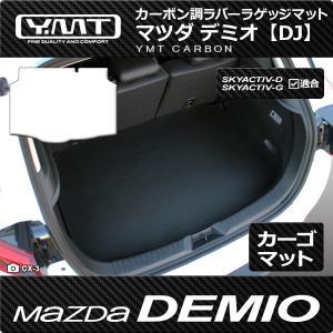 マツダ デミオ ラゲッジマット カーボン調ラバー DJ系 YMT|y-mt