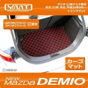 YMT 新型デミオ トランクマット(ラゲッジマット)DJ系|y-mt