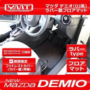 YMT 新型デミオ ラバー製フロアマットDJ系【期間限定プレゼント付き】|y-mt
