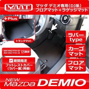 YMT 新型デミオ ラバー製フロアマット+トランクマットDJ系【期間限定プレゼント付き】|y-mt