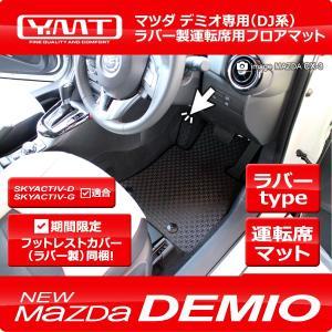YMT 新型デミオ ラバー製運転席用フロアマットDJ系【期間限定プレゼント付き】|y-mt