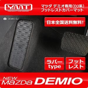 新型デミオ ラバー製フットレストカバーマット マツダDJ系デミオ YMT製 送料無料|y-mt