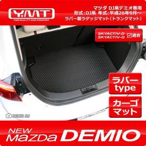YMT 新型デミオ ラバー製トランクマット(ラゲッジマット)DJ系|y-mt