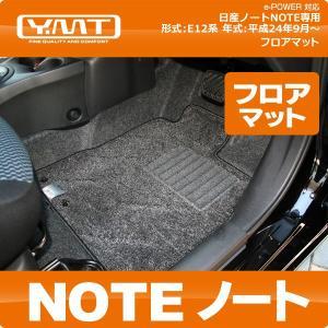 YMTフロアマット E12系ノート フロアマット|y-mt