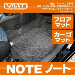 YMTフロアマット E12系ノート フロアマット+ラゲッジマット|y-mt
