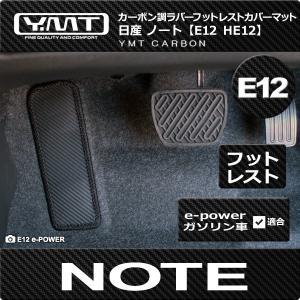 日産 ノート E12 フットレストカバーマット カーボン調ラバー note E12 YMT製 送料無料 ガソリン e-POWER 対応|y-mt