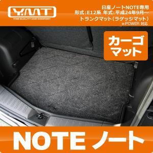 YMTフロアマット E12系ノート ラゲッジマット|y-mt