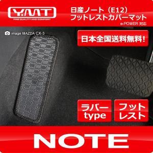 日産ノート ラバー製フットレストカバーマット note E12 YMT製 送料無料|y-mt