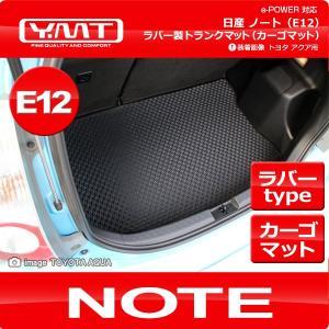 YMT E12系ノート ラバー製トランクマット(ラゲッジマット)|y-mt