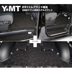 YMT エルグランドE51 サードステルス+セカンドラグマット|y-mt