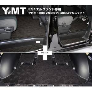 YMT エルグランドE51 フロント+セカンドラグマット+サードラグマット 送料無料|y-mt
