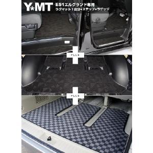 YMT エルグランドE51 ラグマット1台分+ステップ+ラゲッジ 送料無料|y-mt