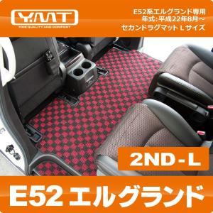 YMT E52系新型エルグランド専用2NDラグマットL|y-mt