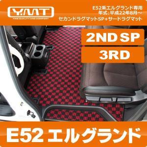YMT E52系新型エルグランド専用2NDラグマットSP(サイドプロテクトVer.)+3RDラグマット|y-mt
