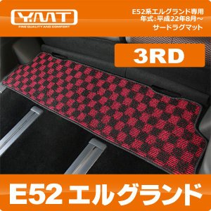 YMT E52系新型エルグランド専用3RDラグマット|y-mt