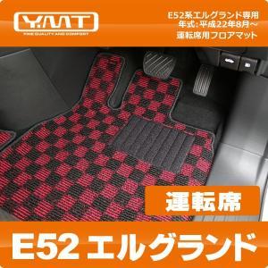YMT E52系新型エルグランド専用運転席用フロアマット|y-mt