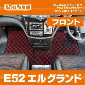 YMT E52系新型エルグランド専用フロントフロアマット|y-mt