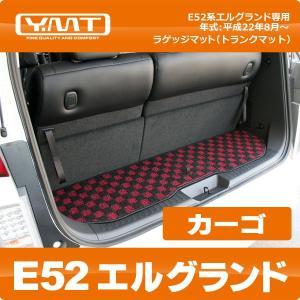 YMT E52系新型エルグランド専用ラゲッジマット(カーゴマット)|y-mt
