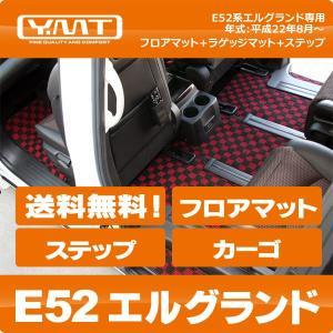 YMTフロアマット E52系新型エルグランド フロアマット+ラゲッジマット+ステップマット 送料無料|y-mt