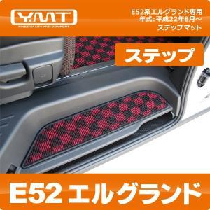 YMT E52系新型エルグランド専用ステップマット(エントランスマット)|y-mt