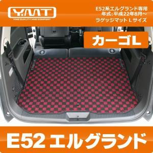YMT E52系新型エルグランド専用ラゲッジマットL(カーゴマットL)|y-mt