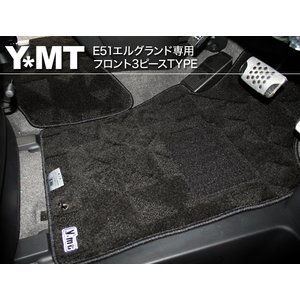 YMT エルグランドE51 フロントフロアマット 分割|y-mt