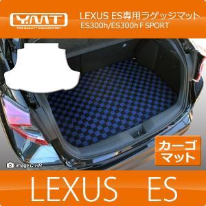 LEXUS ES300h  ES  ラゲッジマット トランクマット YMTシリーズ|y-mt