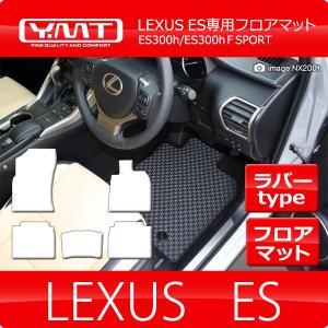 LEXUS ES300h  ESラバー製フロアマット  YMTラバーシリーズ|y-mt