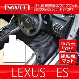 LEXUS ES300h  ESラバー製運転席用フロアマット  YMTラバーシリーズ|y-mt