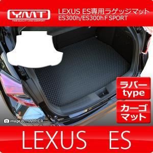 LEXUS ES300h  ES ラバー製 ラゲッジマット トランクマット YMTラバーシリーズ|y-mt