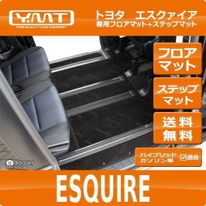 YMT トヨタ エスクァイア フロアマット+ステップマット|y-mt